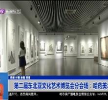 第二届东北亚文化艺术博览会分会场:哈药美术馆
