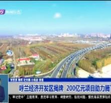 呼兰经济开发区揭牌  200亿元项目助力腾飞