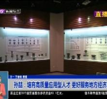 孙喆:培育高质量应用型人才 更好服务地方经济发展