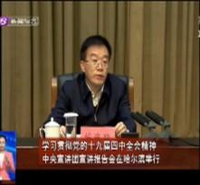 学习贯彻党的十九届四中全会精神中央宣讲团宣讲报告会在哈尔滨举行