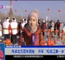 """传承北方百年民俗    开采""""松花江第一冰"""