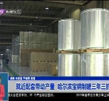 就近配套帶動產量  哈爾濱寶鋼制罐三年三擴容