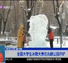全国大学生冰雕大赛在兆麟公园开铲