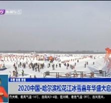 2020中国·哈尔滨松花江冰雪嘉年华盛大启幕