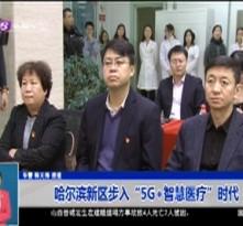 """哈爾濱新區步入""""5G+智慧醫療""""時代"""