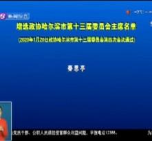 增选政协哈尔滨市第十三届委员会主席名单