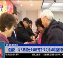 道里區:深入開展青少年教育工作 為中華崛起勤奮讀書