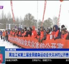 黑龙江省第三届全民健身运动会大众冰钓公开赛开杆