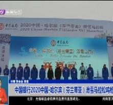 中国银行2020中国·哈尔滨(芬兰蒂亚)滑雪马拉松鸣枪开赛