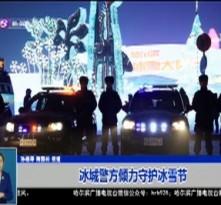 冰城警方倾力守护冰雪节