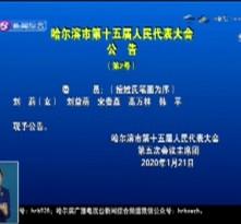 哈尔滨市第十五届人民代表大会公告 (第2号)