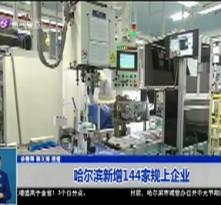 哈尔滨新增144家规上企业