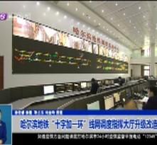 """哈尔滨地铁""""十字加一环""""线网调度指挥大厅升级改造完成"""