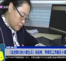 《走进我们的小康生活》徐延梅:带领员工奔跑在小康路上
