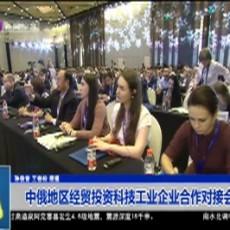 中俄地区经贸投资科技工业企业合作对接会举行