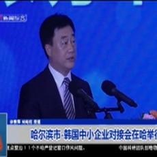 哈尔滨市-韩国中小企业对接会在哈举行