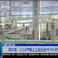哈尔滨:1132户规上工业企业99.9%开复工
