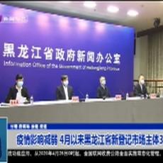 疫情影响减弱 4月以来黑龙江省新登记市场主体3.8万户