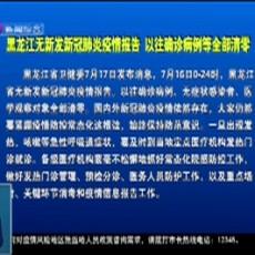 黑龙江无新发新冠肺炎疫情报告 以往确诊病例等全部清零