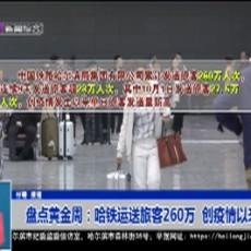 盘点黄金周:哈铁运送旅客260万  创疫情以来新高