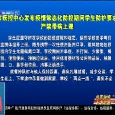 市疾控中心发布疫情常态化防控期间学生防护要求:严禁带病上课