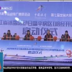 黑龙江省全民冰雪活动日暨平房区(哈经开区)冰雪季活动乐园开园