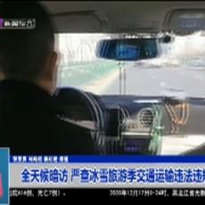 全天候暗访 严查冰雪旅游季交通运输违法违规行为
