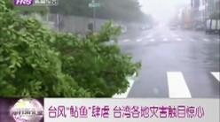 """台风""""鲇鱼""""肆虐 台湾各地灾害触目惊心"""