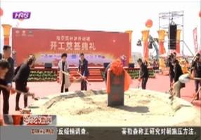 哈尔滨林达外语城开工 打造旅游新名片