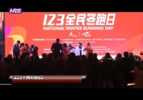 123全民冬跑日-哈尔滨(下)
