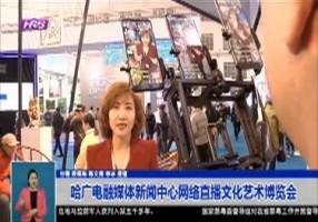 哈广电融媒体新闻中心网络直播文化艺术博览会