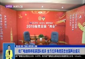哈广电融媒体报道团队抵京 全方位多角度直击全国两会盛况