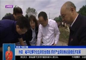 孙喆:毫不松懈守住生命安全底线 抓好产业项目推动县域经济发展
