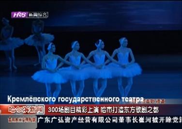300 харбинских спектаклей призваны превратить Харбин в «Оперную столицу»