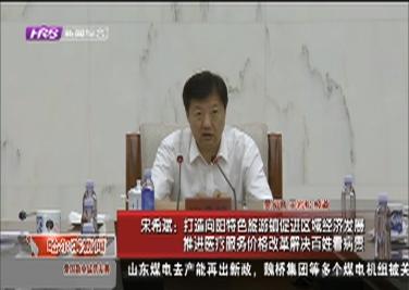 宋希斌:打造向阳特色旅游镇促进区域经济发展 推进医疗服务价格改革解决百姓看病贵