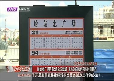 哈站北广场再添5条公交线路  末车时间拟向列车时刻看齐