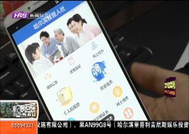 哈人社局推出手机APP   足不出户办理社保业务