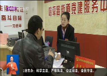 """香坊区:建设""""1+20""""民生服务平台 打造""""10分钟政务服务圈"""""""