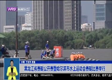 黑龙江省赛艇公开赛暨哈尔滨市水上运动会赛艇比赛举行