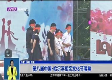 第八届中国·哈尔滨相亲文化节落幕