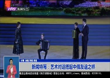 新闻特写:艺术对话搭起中俄友谊之桥