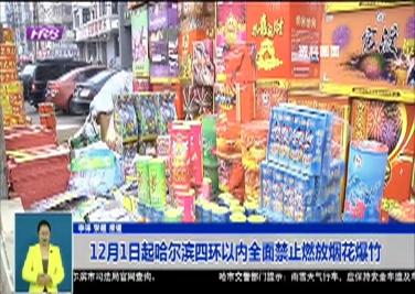 12月1日起哈尔滨四环以内全面禁止燃放烟花爆竹
