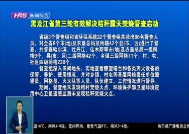 黑龙江省第三轮有效解决秸秆露天焚烧督查启动