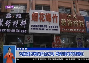 双城区禁放区内两家烟花爆竹企业均已停业 将取消所有烟花爆竹临时销售网点
