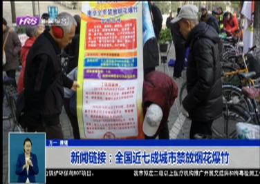 新闻链接:全国近七成城市禁放烟花爆竹
