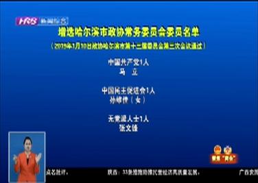 增选哈尔滨市政协常务委员会委员名单