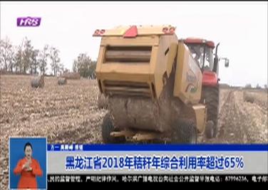 黑龙江省2018年秸秆年综合利用率超过65%