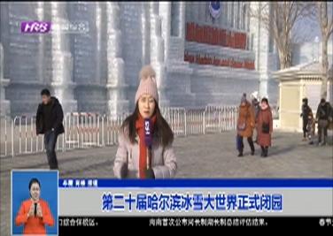 第二十届哈尔滨冰雪大世界正式闭园
