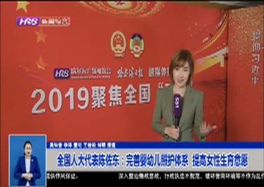 全國人大代表陳佐東:完善嬰幼兒照護體系  提高女性生育意愿