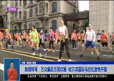 新闻特写:万众瞩目万民欢腾  哈尔滨国际马拉松激情开跑